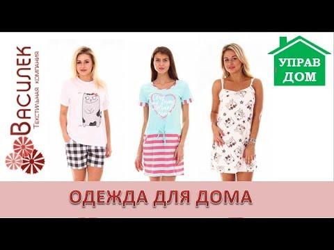 Готовим летний гардероб. Василёк. Ивановский трикотаж.