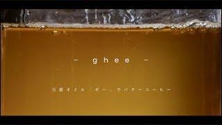 万能オイル『Ghee(ギー)』を作って、バターコーヒーに。