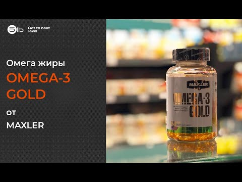 Для чего нам нужны омега жиры? Краткий обзор OMEGA-3 GOLD от MAXLER.