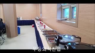 무등외식산업,광주출장뷔페,광주도시락,광주이동밥차,출장뷔…