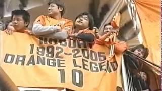 2005年 清水エスパルス チャント原曲「夢をあきらめないで/岡村孝子」