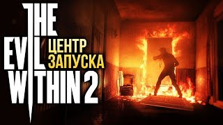 ЦЕНТР ЗАПУСКА: THE EVIL WITHIN 2