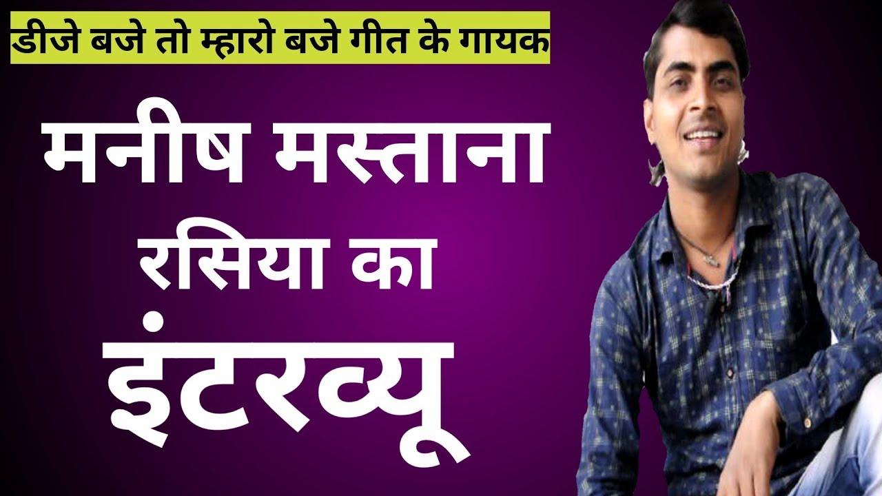 Download मनीष मस्ताना का धमाकेदार इंटरव्यू | Singer Manish Mastana rasiya ka Interview