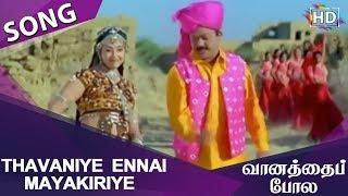 Thavaniye Ennai Mayakiriye HD Song Vaanathaippola