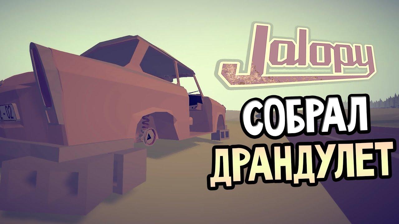 Обучение! Драйв! Прохождение 1 Jalopy в симуляторе путешествий