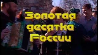 """""""Играй, гармонь!"""" Первая """"Золотая десятка"""" 1999 г."""
