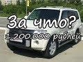 Как проверить автомобиль до осмотра? Mitsubishi Pajero. Обман при продаже авто.