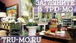 Наш салон мебели прованс - Магазин красивой мебели Трю-Мо в Москве(, 2016-09-20T19:11:48.000Z)