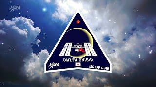 2016年夏、JAXA宇宙飛行士 大西卓哉の国際宇宙ステーション長期滞在ミッ...