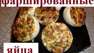 Фаршированные яйца.  Бабушкин рецепт