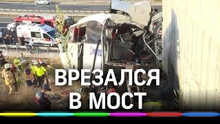 Видео страшной аварии. Пассажирский автобус врезался в мост в Турции. Есть погибшие и раненые