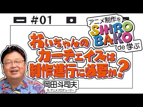 "『SHIROBAKO』徹底解説#1 宮森あおい で学ぶ前線の柱。制作進行というお仕事 / OTAKING explains ""SHIROBAKO"" Part 1"