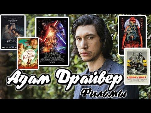Фильмы с Адамом Драйвером / Movies With Adam Driver