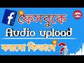 Upload on facebook.how to post mp3 song on facebook.ফেসবুকে অডিও আপলোড।।