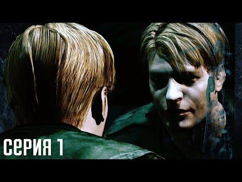 Silent Hill 2. Прохождение 1. Город призраков