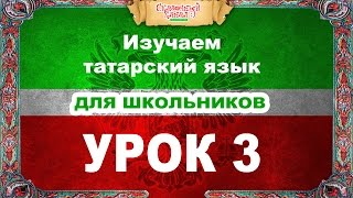 Татарский язык. Обучающее видео. Урок 3. Tatar language. Training course.