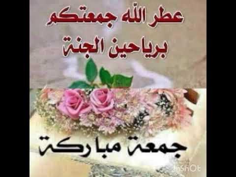 صور الجمعة مبروك على الجميع المسلمين Youtube