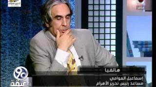 90دقيقة | سب وقذف واتهامات بين مساعد رئيس تحرير الاهرام و عضو مجلس ادارة بمؤسسة الاهرام