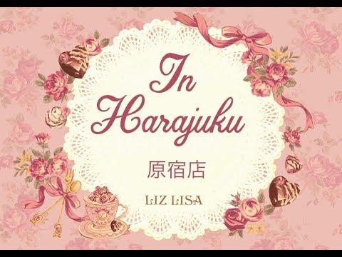 ☆LIZ LISA 原宿ショップツアー☆ Shop tour in Harajuku♪