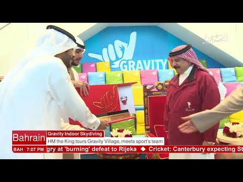 البحرين :bahrain english news bulletins 08-12-2017