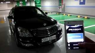 차량 위치추적시스템 스마트폰 시연