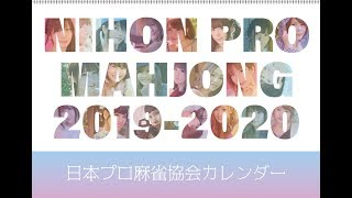 日本プロ麻雀協会卓上カレンダー2019 メンバー紹介