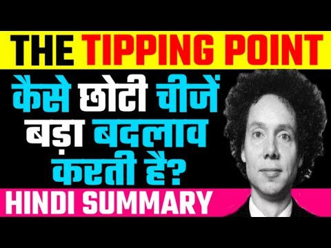 The Tipping Point By malcolm Gladwell in Hindi   How Little Things Can Make A Big Difference Mp3