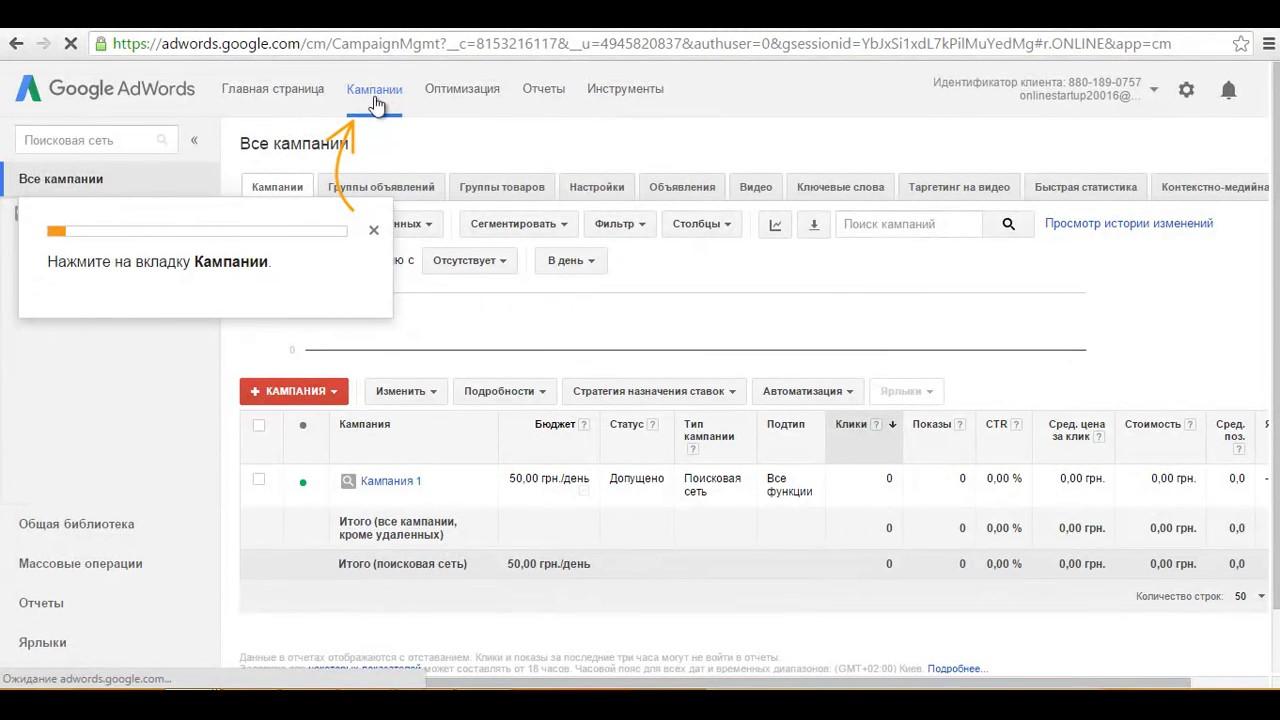 Настроить кампанию google adwords книга эффективная реклама в яндекс директ