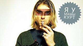 Песня в стиле Nirvana за 5 минут На коленке 2