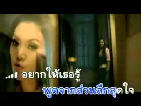 Lagu thailand favoritku