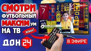 Футбольный Максимум на ДОН 24 Максим Истомин повторил трюки Месси на ТВ Самоизоляция