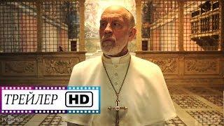 Смотреть сериал Новый Папа - Русский трейлер #2 HD (Озвучка) | Сериал | (2020) онлайн