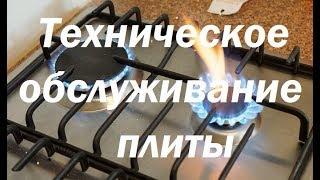 Техническое обслуживание газовой плиты.Чего ждать от слесаря