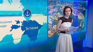 Таллинский порт оказался в центре антироссийского скандала