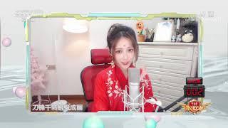 [黄金100秒]古风美少女连线黄金舞台 一首《红昭愿》能否挑战成功呢| CCTV综艺