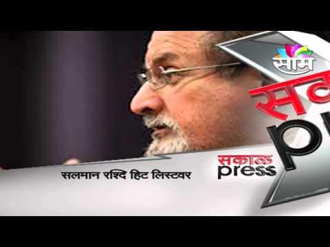 Salman Rushdie on Al-Qaeda hit list