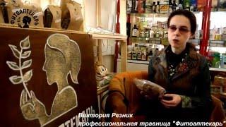Очищающий сбор трав (похудение) / Фитоаптекарь