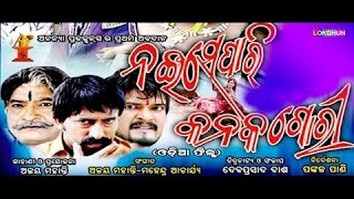 vuclip Nai Separi Kanak Gori - Lokdhun Odia | Brand New Odia Movies | Full HD