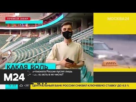 Возобновляется чемпионат России по футболу среди команд Премьер-лиги - Москва 24