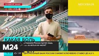 Возобновляется чемпионат России по футболу среди команд Премьер лиги Москва 24