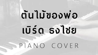 [ Cover ] ต้นไม้ของพ่อ - เบิร์ด ธงไชย (Piano) by fourkosi