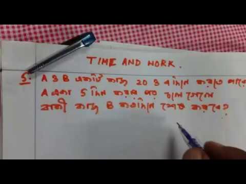 WBCS/BANK PO/RAIL/UPSC/IBPS/SSC/CLG/TIME AND WORK SHORTCUT MATH TRICK IN BENGALI