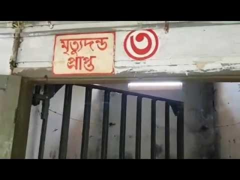 ফাঁসির আসামিদের কনডেম সেল ও ফাসির মঞ্চ- ঢাকা জেলখানা ভেতরের নির্মম দৃশ্য  -Dhaka Central Jail Inside