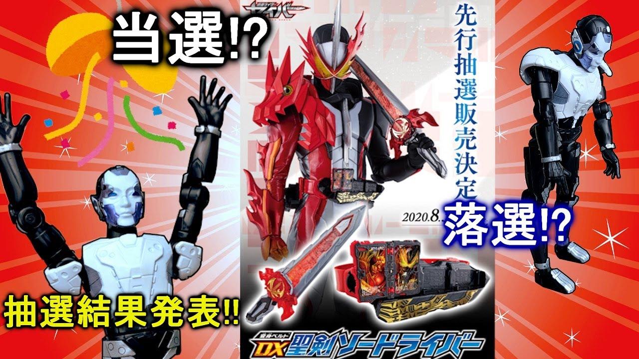 【仮面ライダーセイバー】DX聖剣ソードライバー先行抽選販売抽選結果発表!!プレミアムバンダイさん!お願い当選させて・・・ Kamen Rider Saber