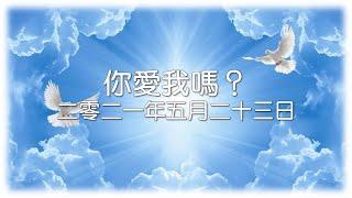 「你愛我嗎?」  林棟樑傳道主講  多倫多福音浸信會  二零二一年五月二十三日粵语主日崇拜重播