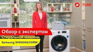 Огляд пральної машини Samsung WW80K6210RW від експерта «М. Відео»