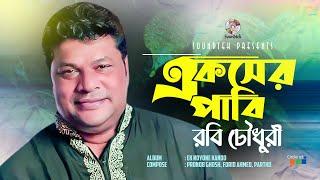 Robi Chowdhuri - Ek Sher Pabi | Ek Noyone Kando | Soundtek