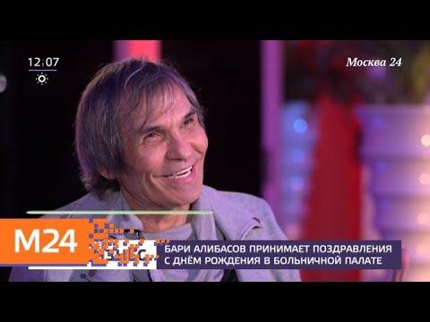 К Бари Алибасову в палату не пускают жену - Москва 24
