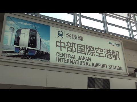 【Airport Guide】Chubu Airport(Nagoya) Train Station to Check in Terminal