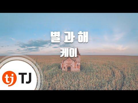 [TJ노래방] 별과해 - 케이(러블리즈)(kei) / TJ Karaoke